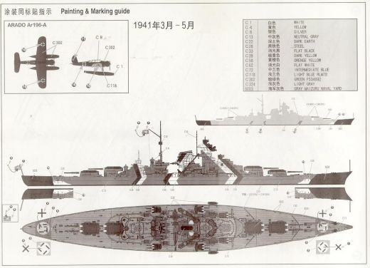 Модели кораблей >> Бисмарк